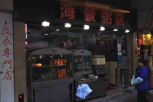 hkg town congee2.jpg