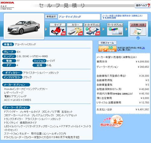 hybrid accord.jpg