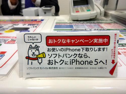 iphone5 change.jpg