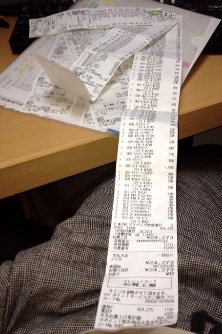 kaidashi receipt.jpg