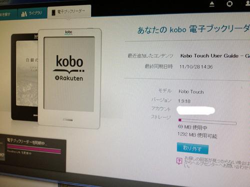 kobo3.jpg
