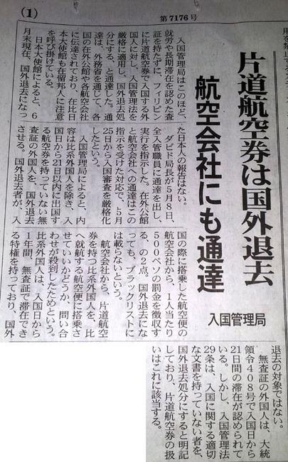 manira news pp.jpg
