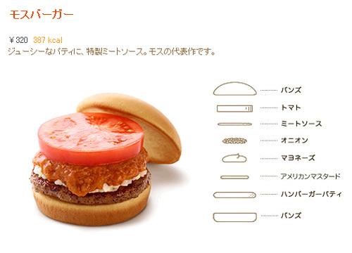 mos burger.jpg