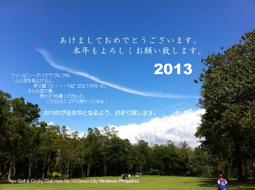 nenga 2013 yoshio hosaka.jpg