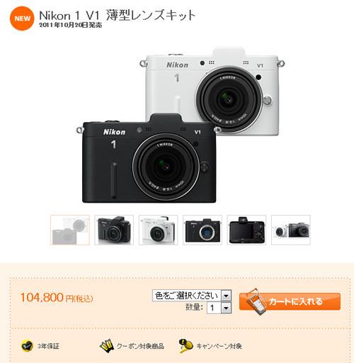 nikon direct v1 price.jpg