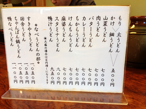 ooki udon2.jpg