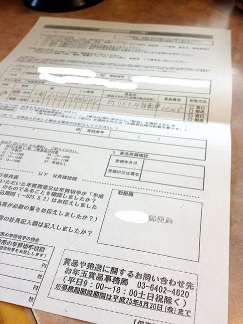 otoshidama 2.jpg