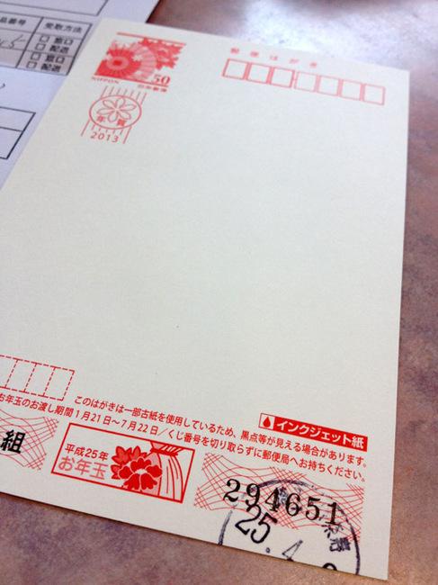 otoshidama 2 2.jpg