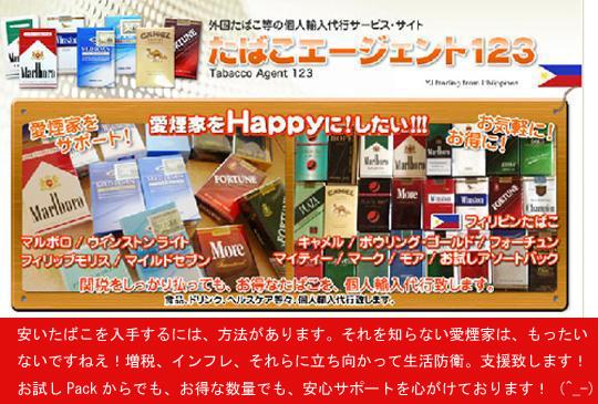 tabacco123 title.jpg
