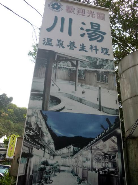 taipei onsen & 26.jpg