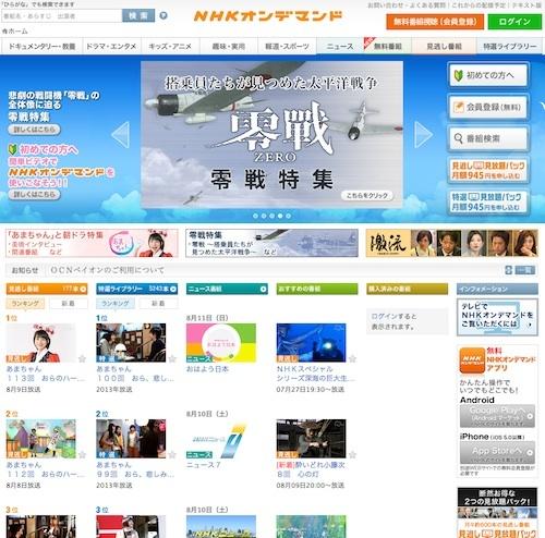 NHK on demand.jpg