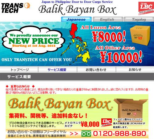 baril bayan box changed.jpg