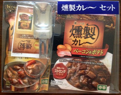 kunsei curry.jpg