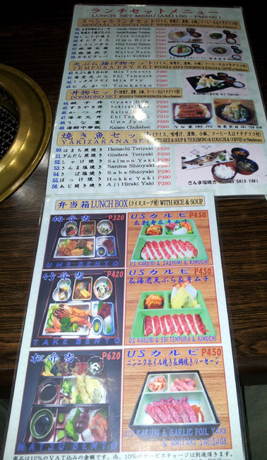 nihonbashitei menu.jpg