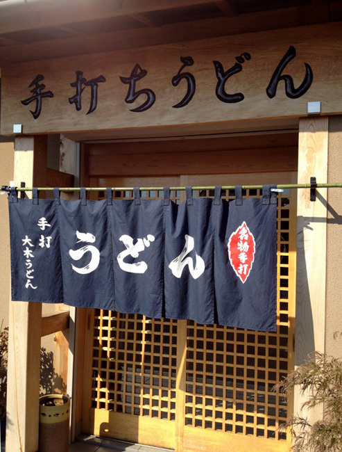 ooki udon.jpg